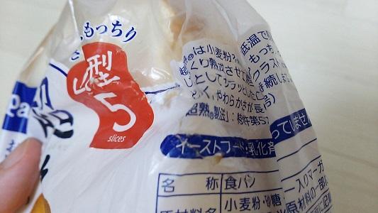 かじられたパン01