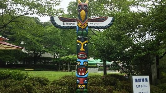 名古屋市動物愛護センター 入口
