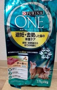 ピュリナワン 避妊・去勢した猫の体重ケア ターキー
