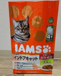 アイムス 成猫用インドアキャット チキン