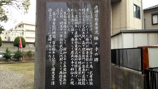 直会神社 棒の手の由来が記された石碑